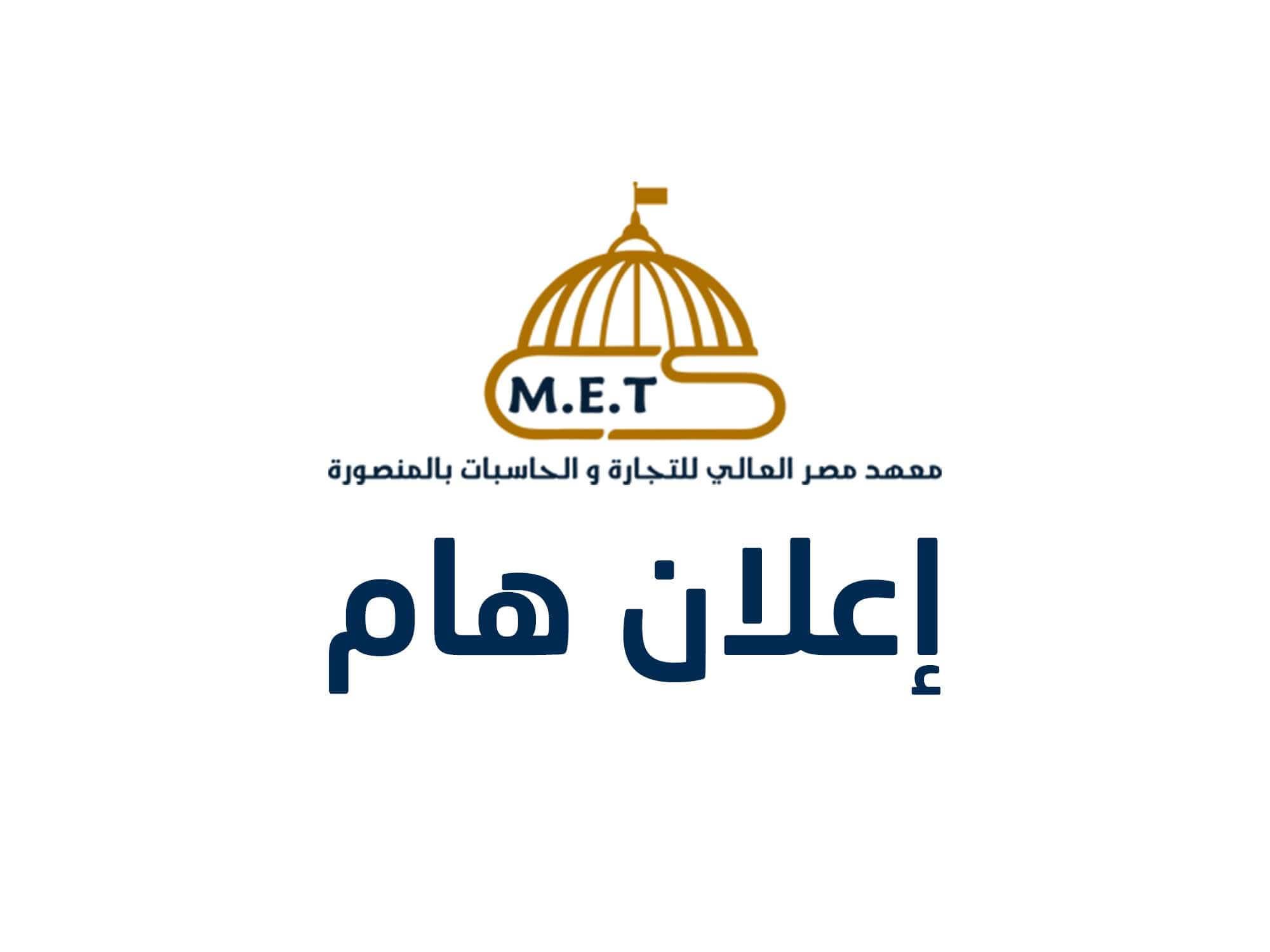 الجروبات الرسمية لمعهد مصر العالي للتجارة والحاسبات بالمنصورة على فيس بوك