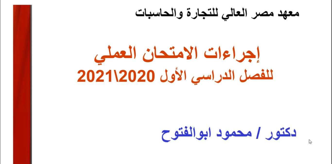 إجراءات الامتحان العملي للفصل الدراسي الأول 2020 - 2021